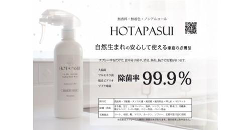 HOTAPA - 100%天然貝殼粉 消毒除菌除臭噴霧 300ml